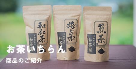 砂糖なしで楽しむ和紅茶 ごくごく飲めるほうじ茶 和束といえばの煎茶